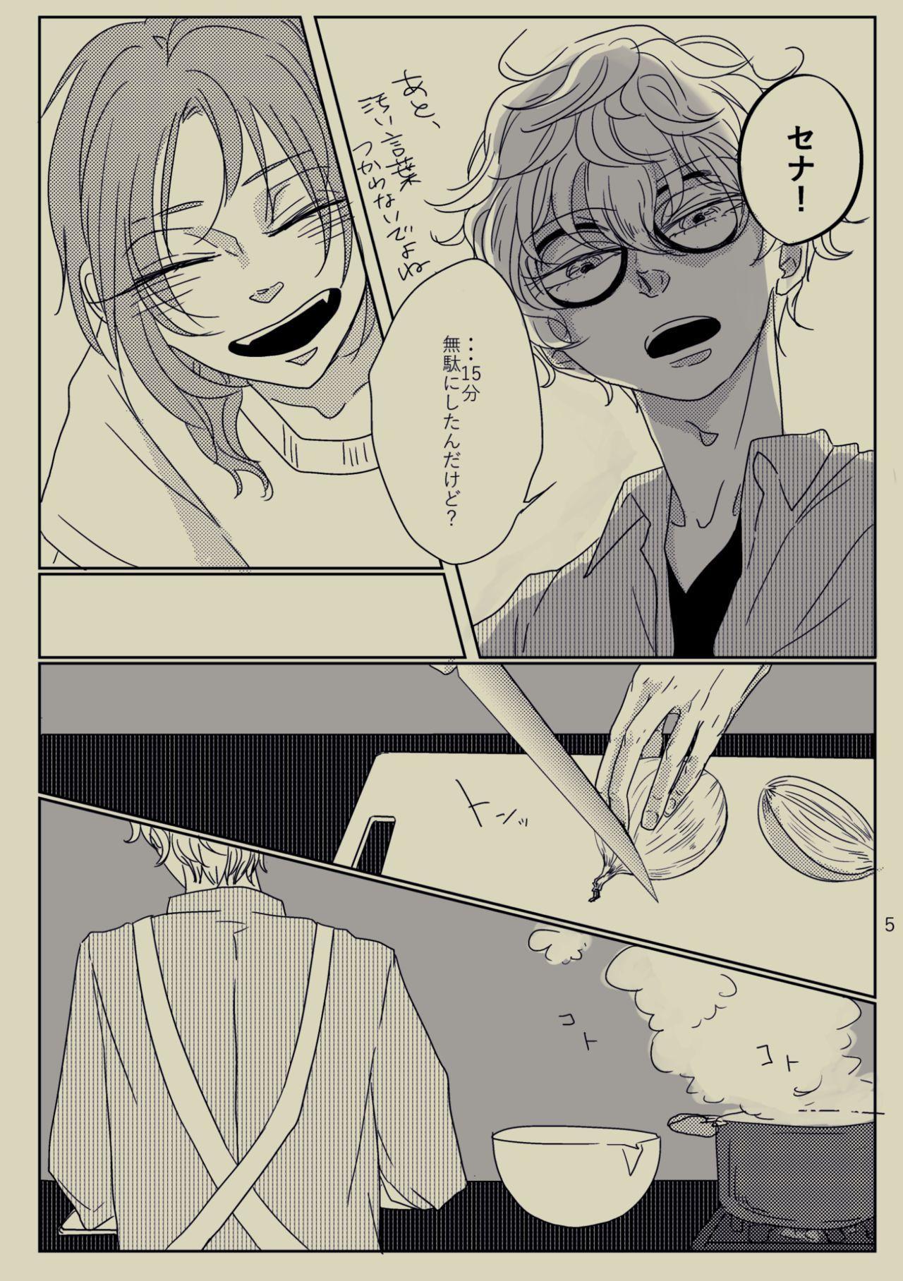 Kimi to Ireba Inspiration☆ 3