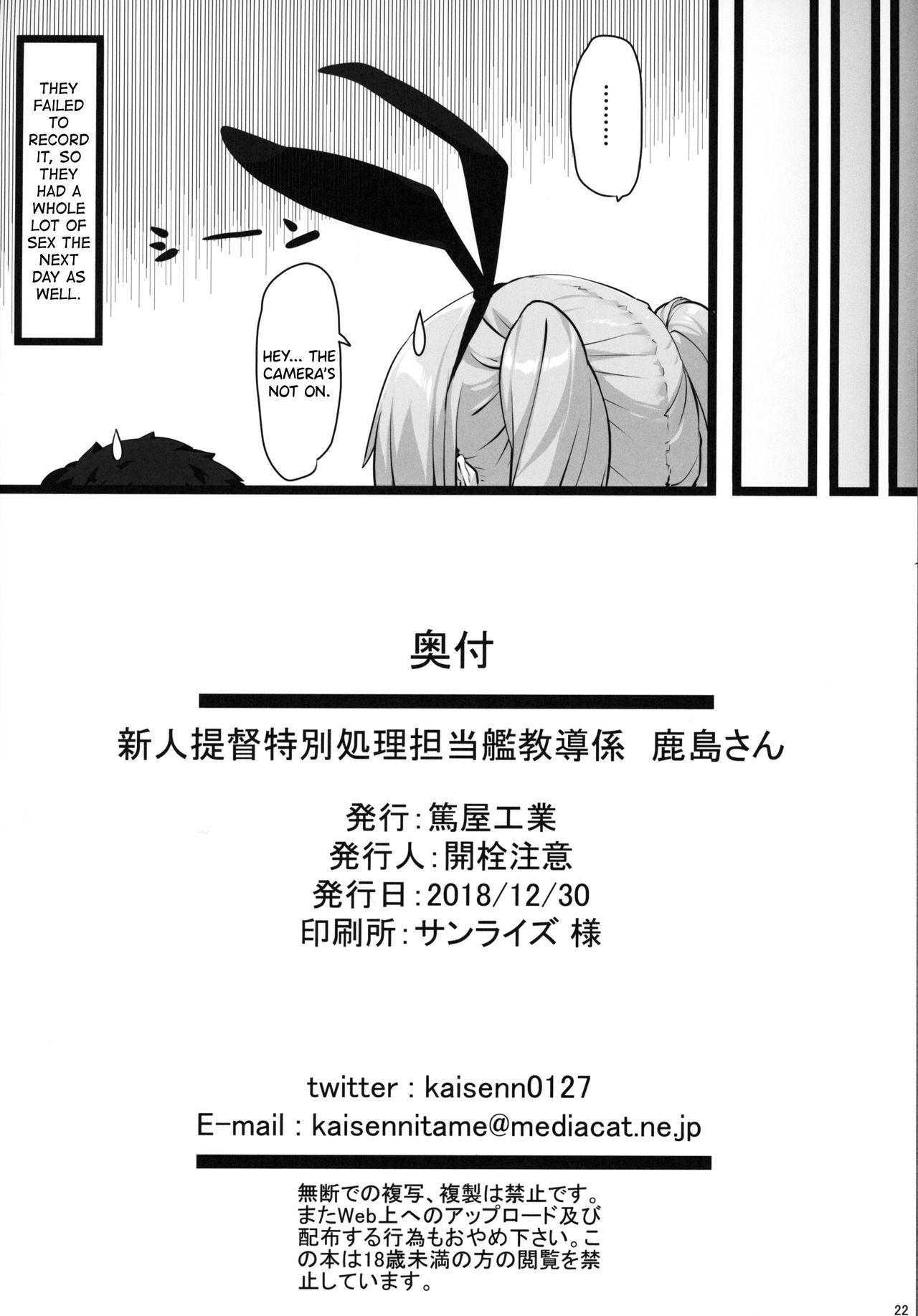 Shinjin Teitoku Tokubetsu Shori Tantoukan Kyoudou Gakari Kashima-san 20