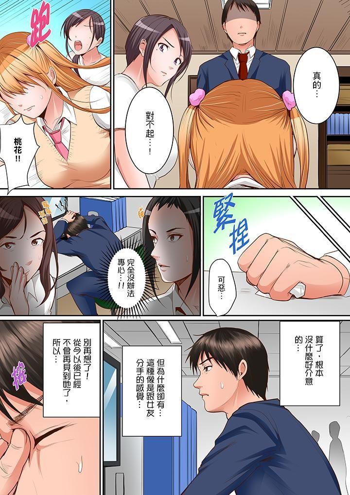 Karada de Tsugunae tte Kotodesu ka…?~ Hatsu Ecchi wa Nusumi ni Haitta Boro Apart   是說讓我用身體賠償嗎…?去破舊公寓行竊時第一次失身 132