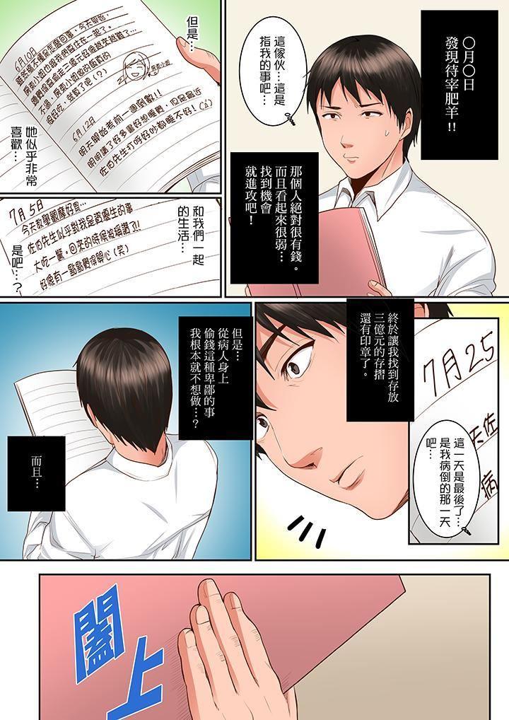 Karada de Tsugunae tte Kotodesu ka…?~ Hatsu Ecchi wa Nusumi ni Haitta Boro Apart   是說讓我用身體賠償嗎…?去破舊公寓行竊時第一次失身 134