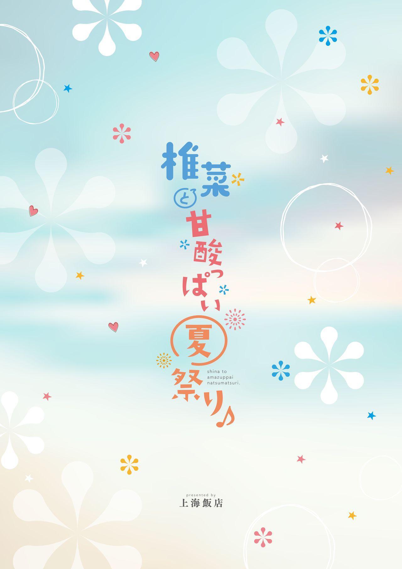 Shiina to Amazuppai Natsumatsuri 23