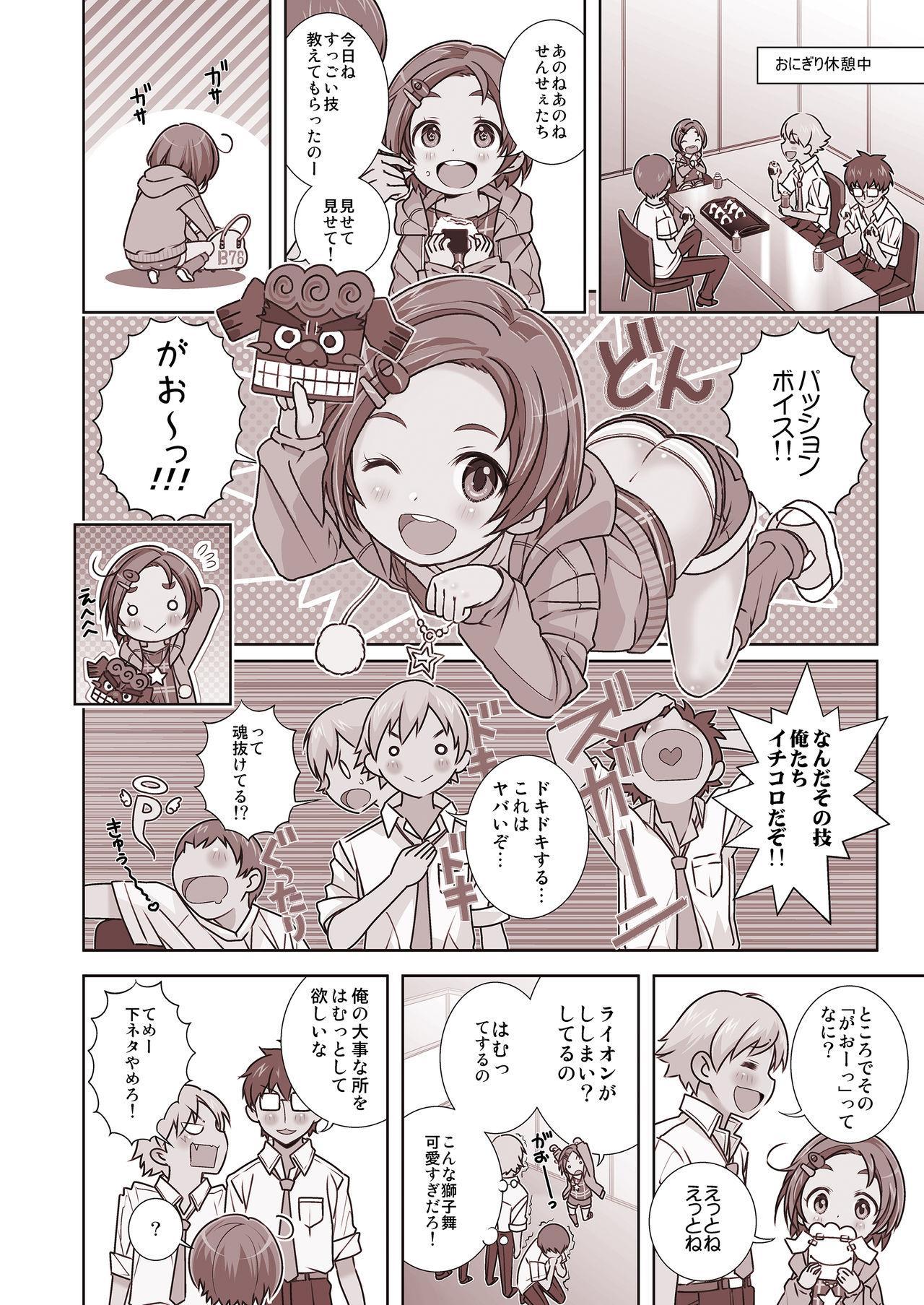 Onedari Jouzu na Cinderella 61