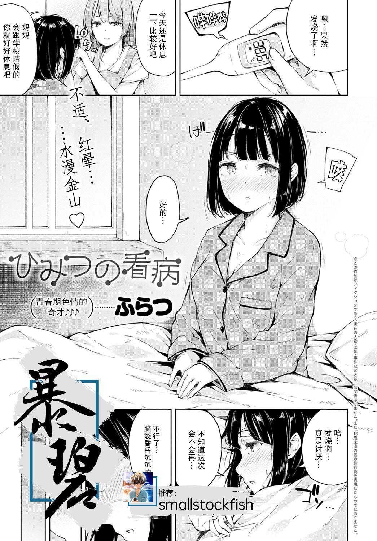 Himitsu no Kanbyou   秘密的照顾 0