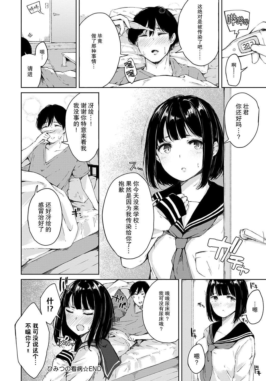 Himitsu no Kanbyou   秘密的照顾 22