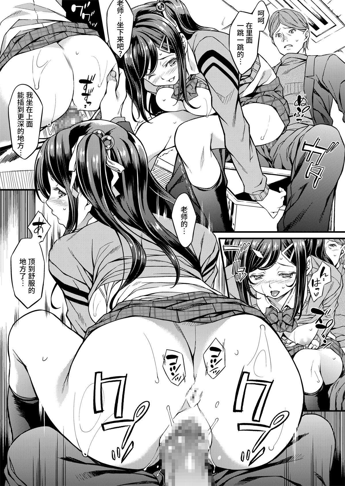 Haishin Otome 10