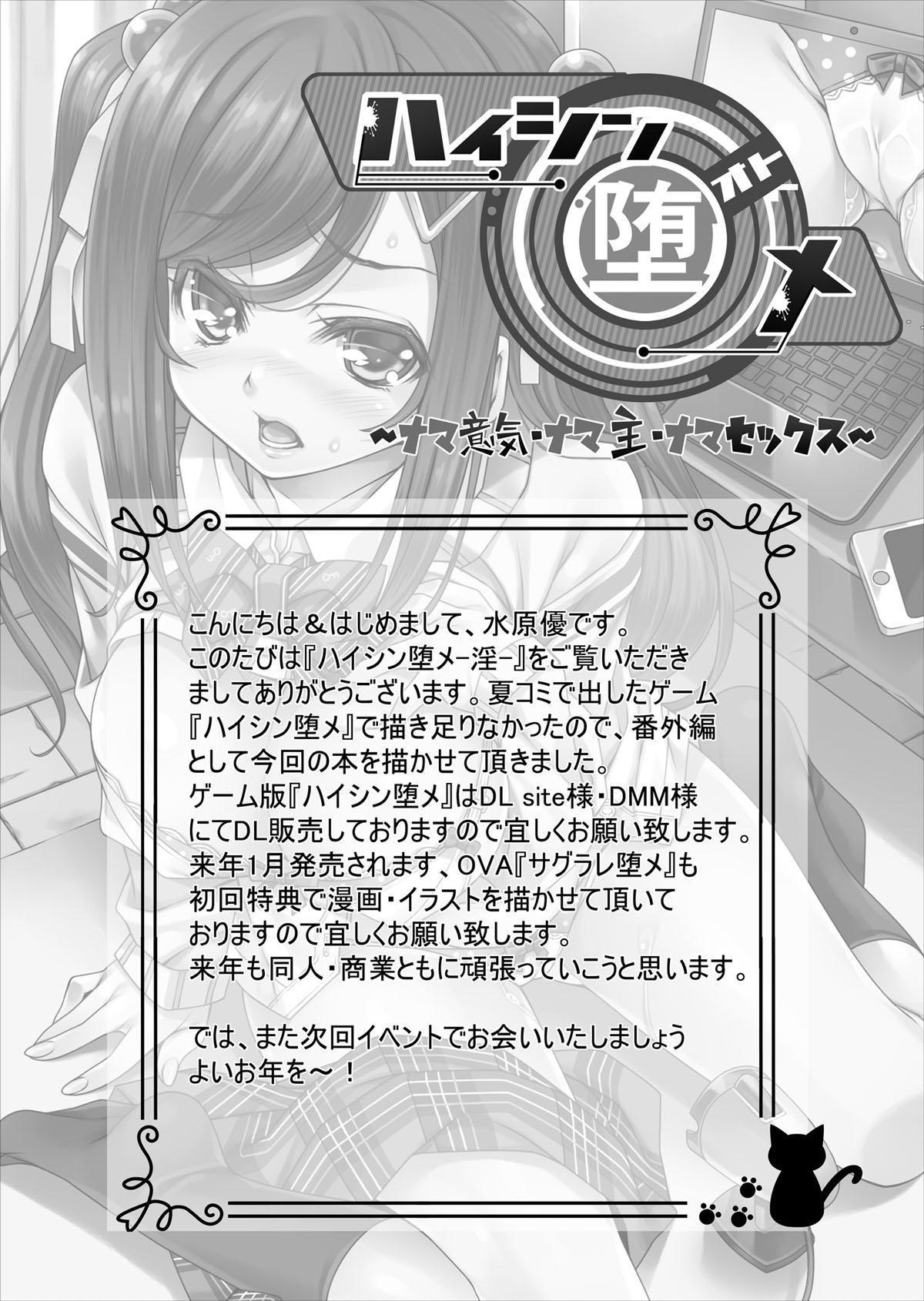Haishin Otome 18