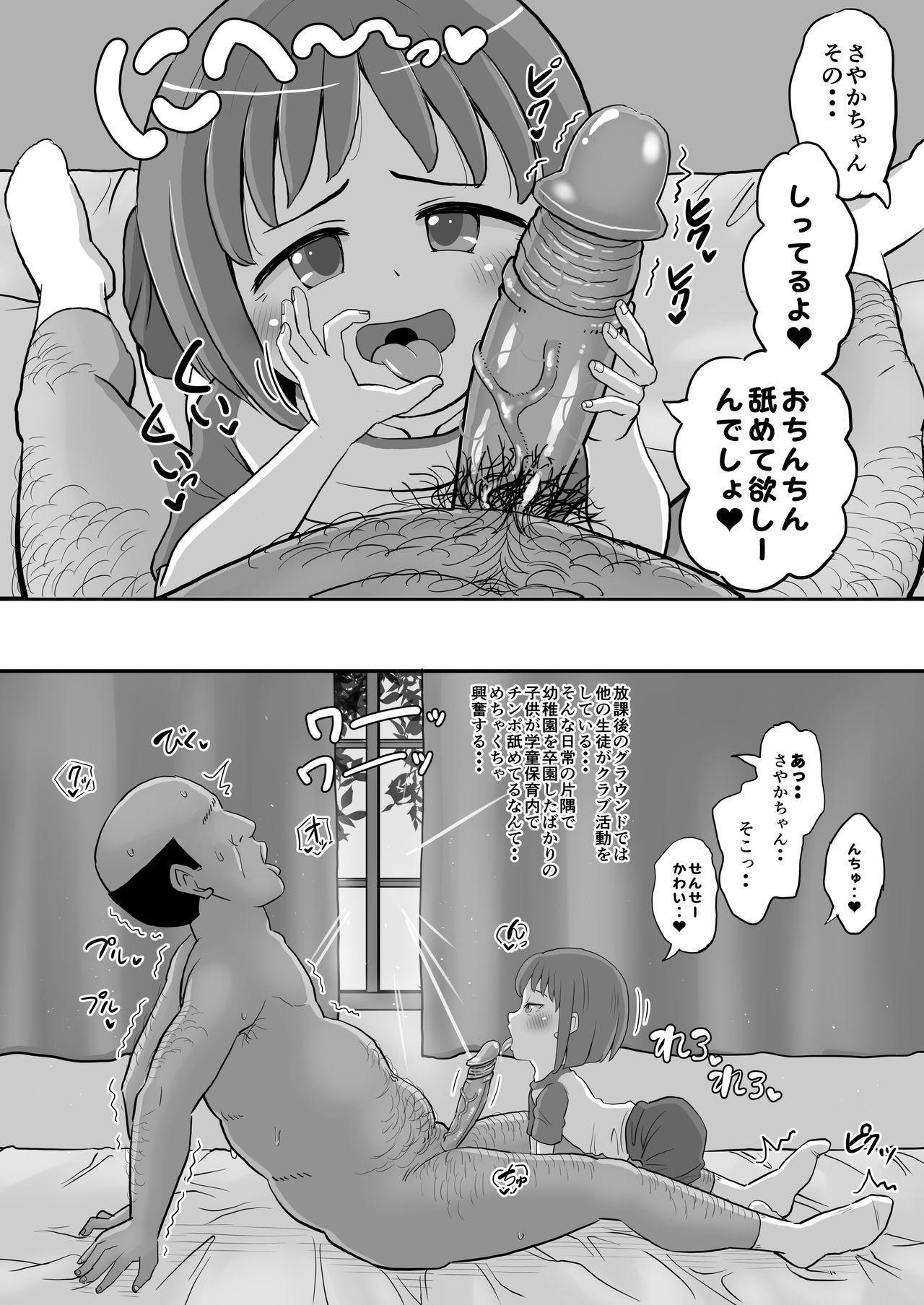 Gakudouhoiku ni Kayou Teigakunen no Joji to Icha Love 9