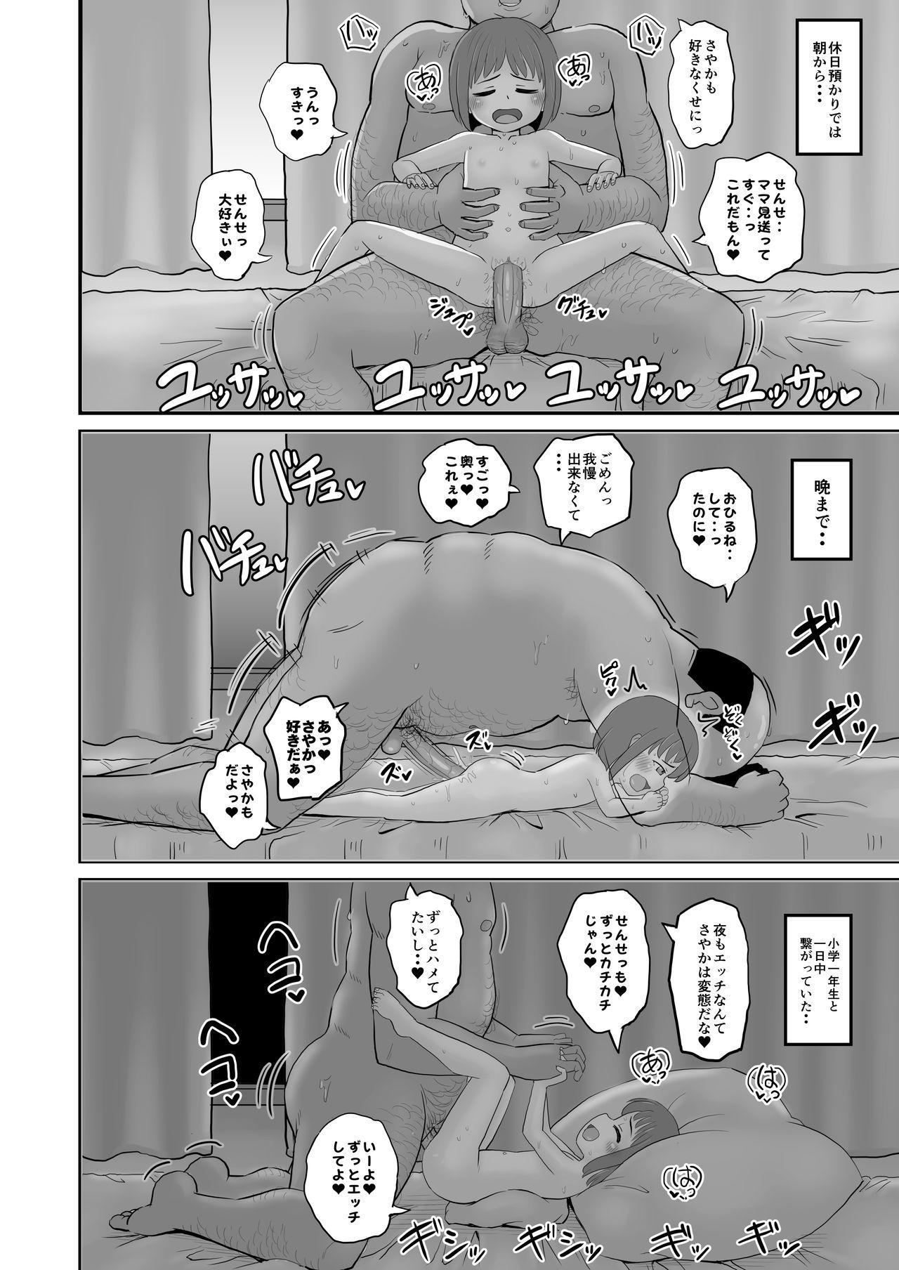 Gakudouhoiku ni Kayou Teigakunen no Joji to Icha Love 27