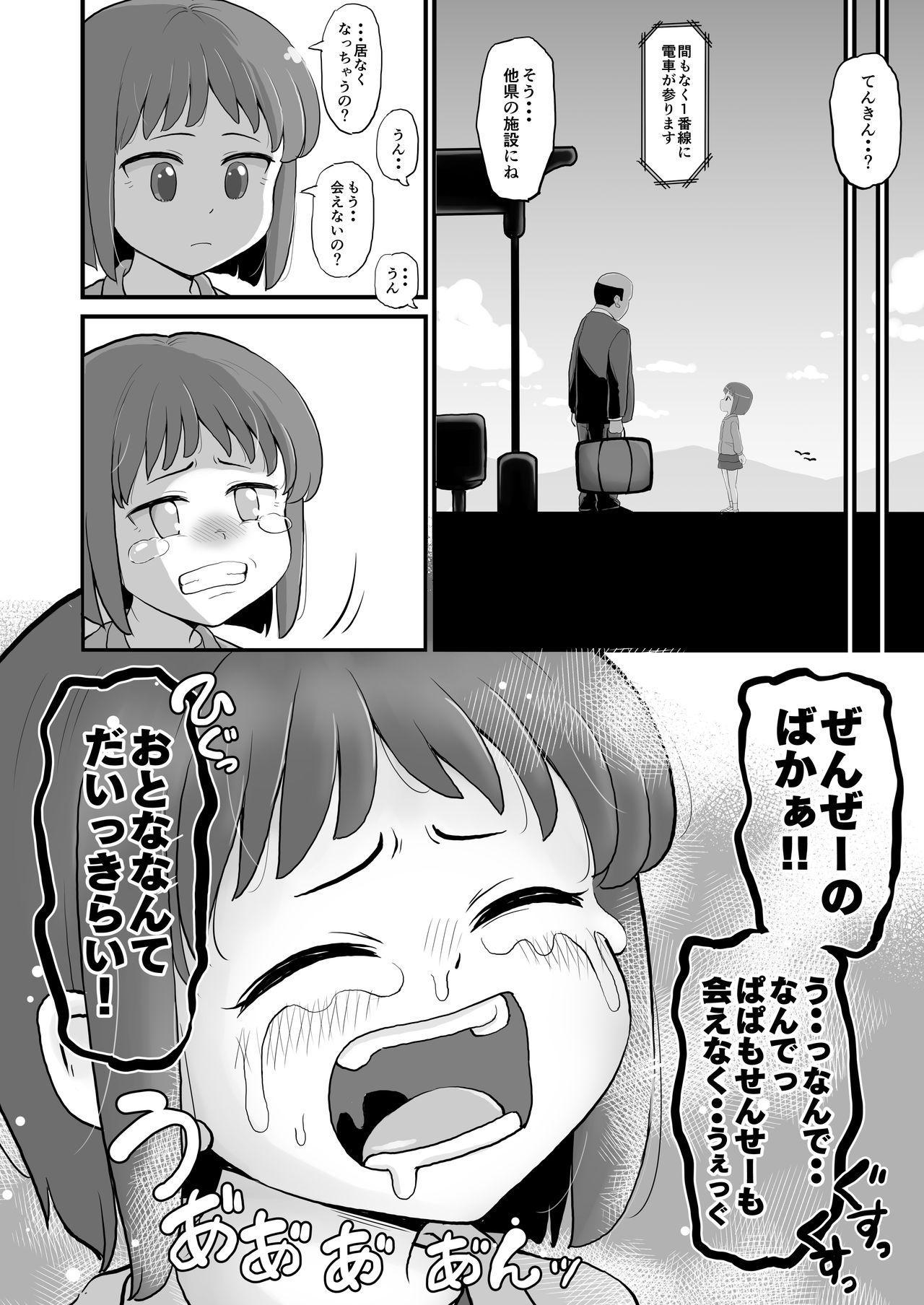 Gakudouhoiku ni Kayou Teigakunen no Joji to Icha Love 29