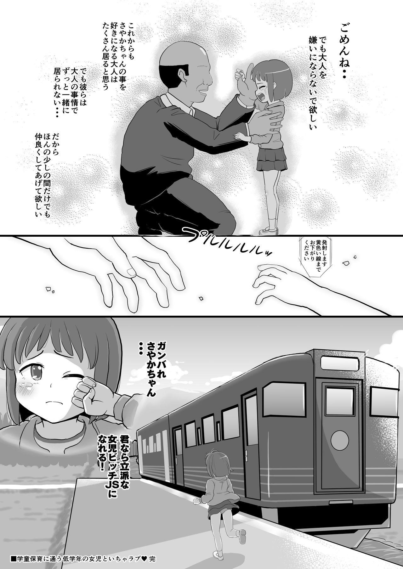 Gakudouhoiku ni Kayou Teigakunen no Joji to Icha Love 30