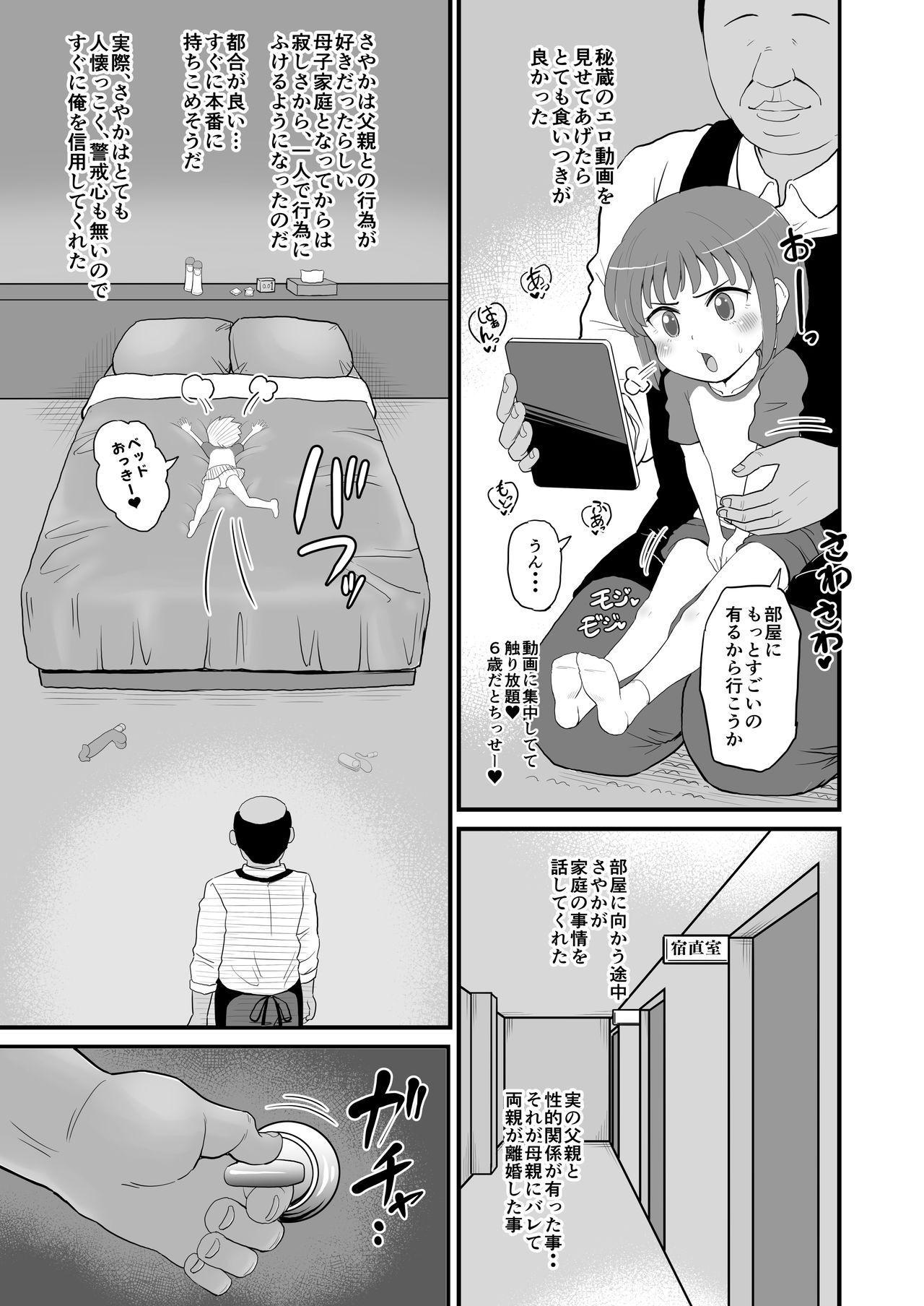 Gakudouhoiku ni Kayou Teigakunen no Joji to Icha Love 4