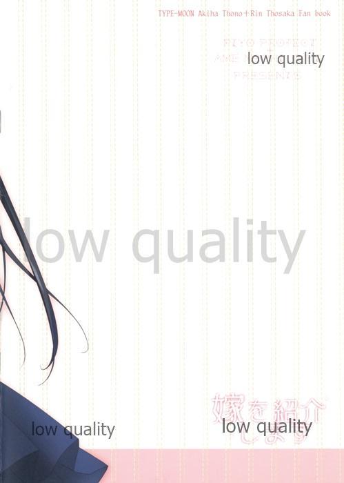 Yome o Shoukai Shimasu 15