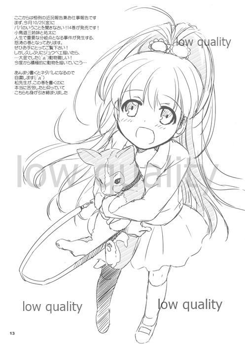 Seifuku Rakuen Extra 10 12