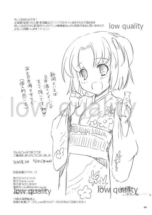 Seifuku Rakuen Extra 10 15