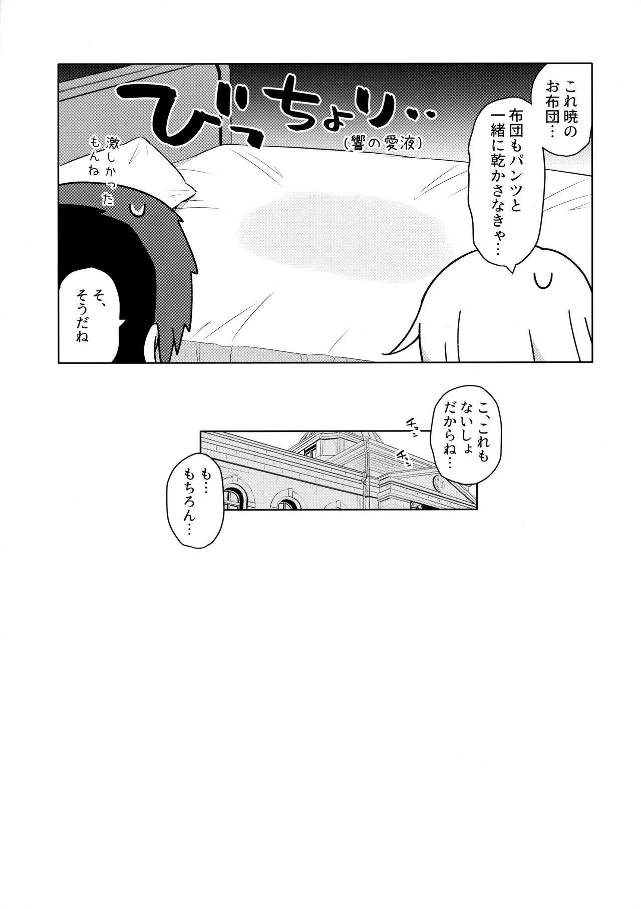 Hibiki-chan Himitsu no Hatsu Sounyuu 21