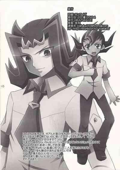 Saikin Anime ga Omoshiroi. 10