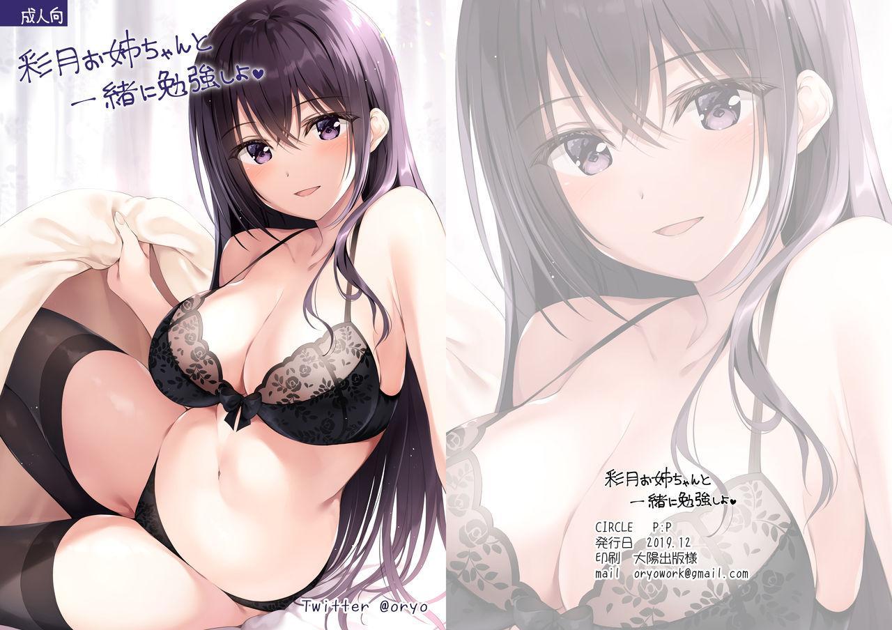 Satsuki Onee-chan to Issho ni Benkyou Shiyo 0