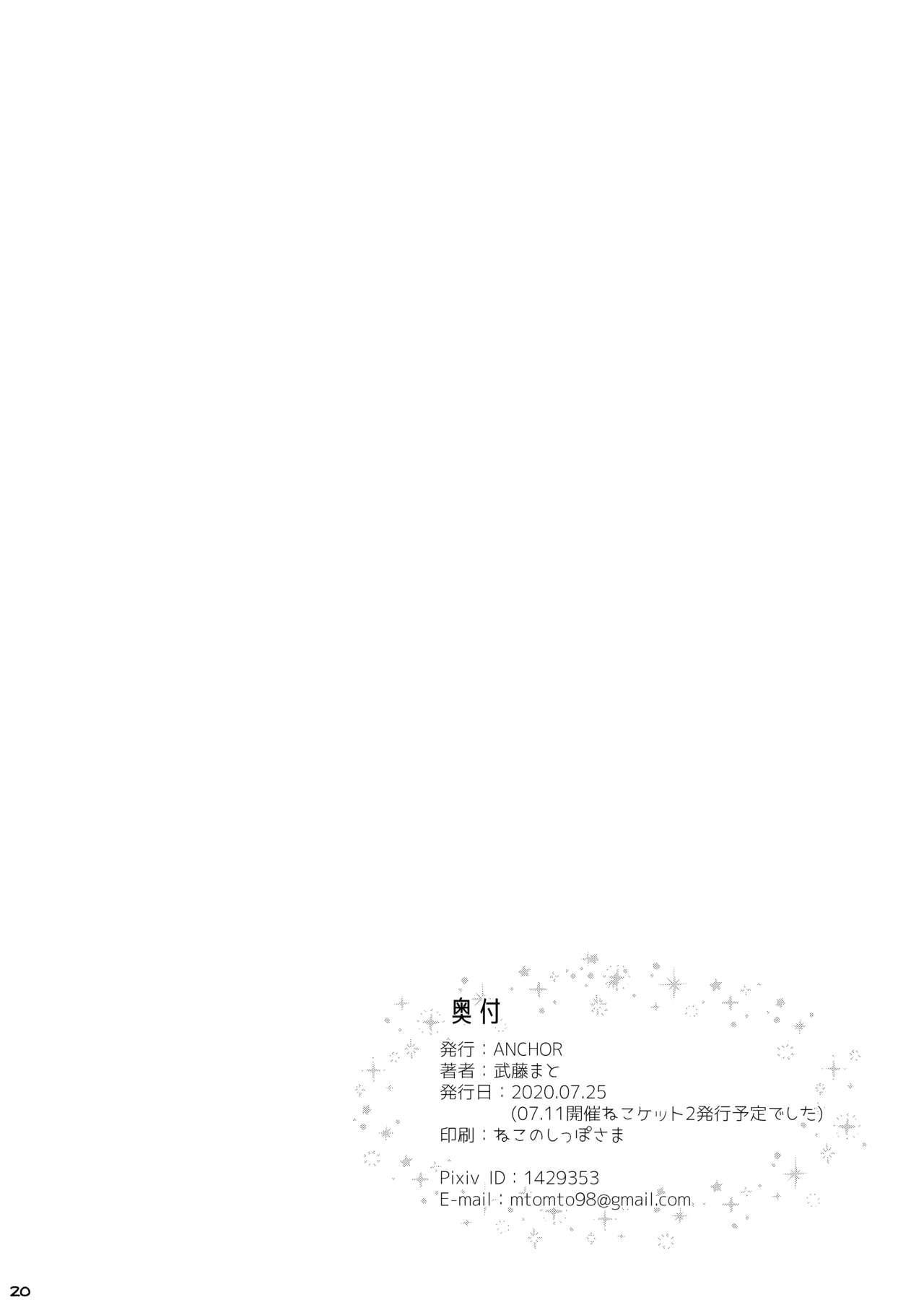 Nekomimichia-chan wa o sawari kinshi! 20