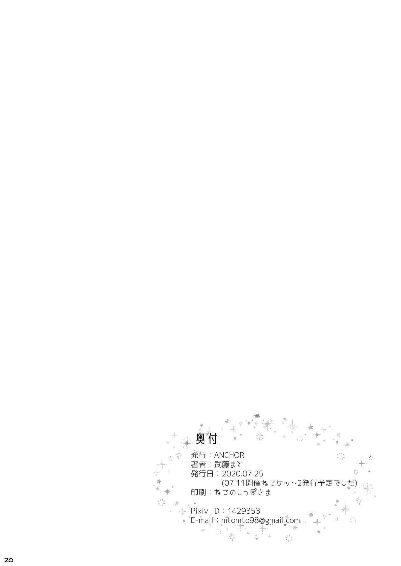 Nekomimichia-chan wa o sawari kinshi! 21
