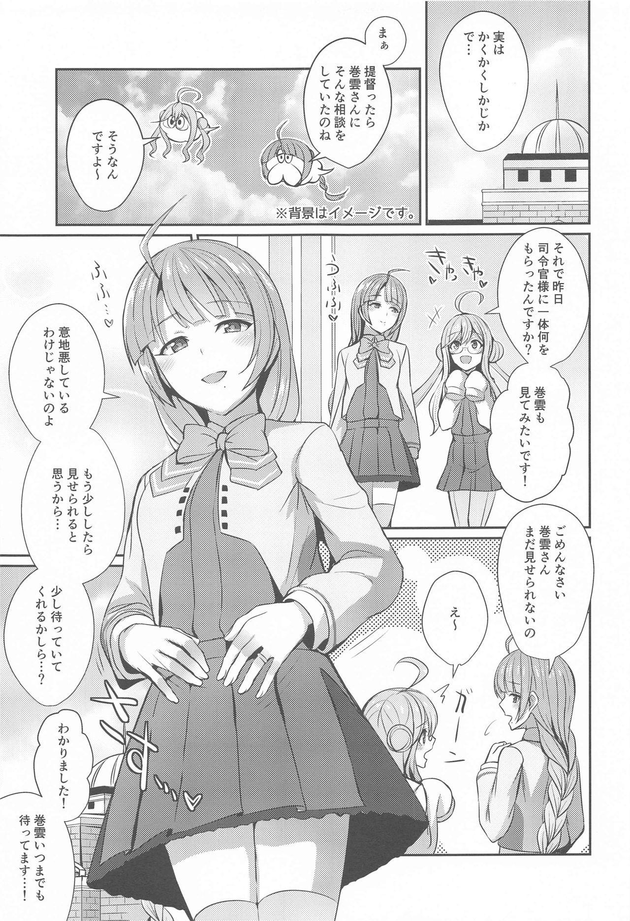 Yuugumo no Hoshii Mono 19