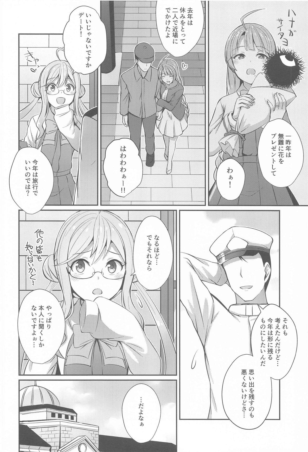Yuugumo no Hoshii Mono 2