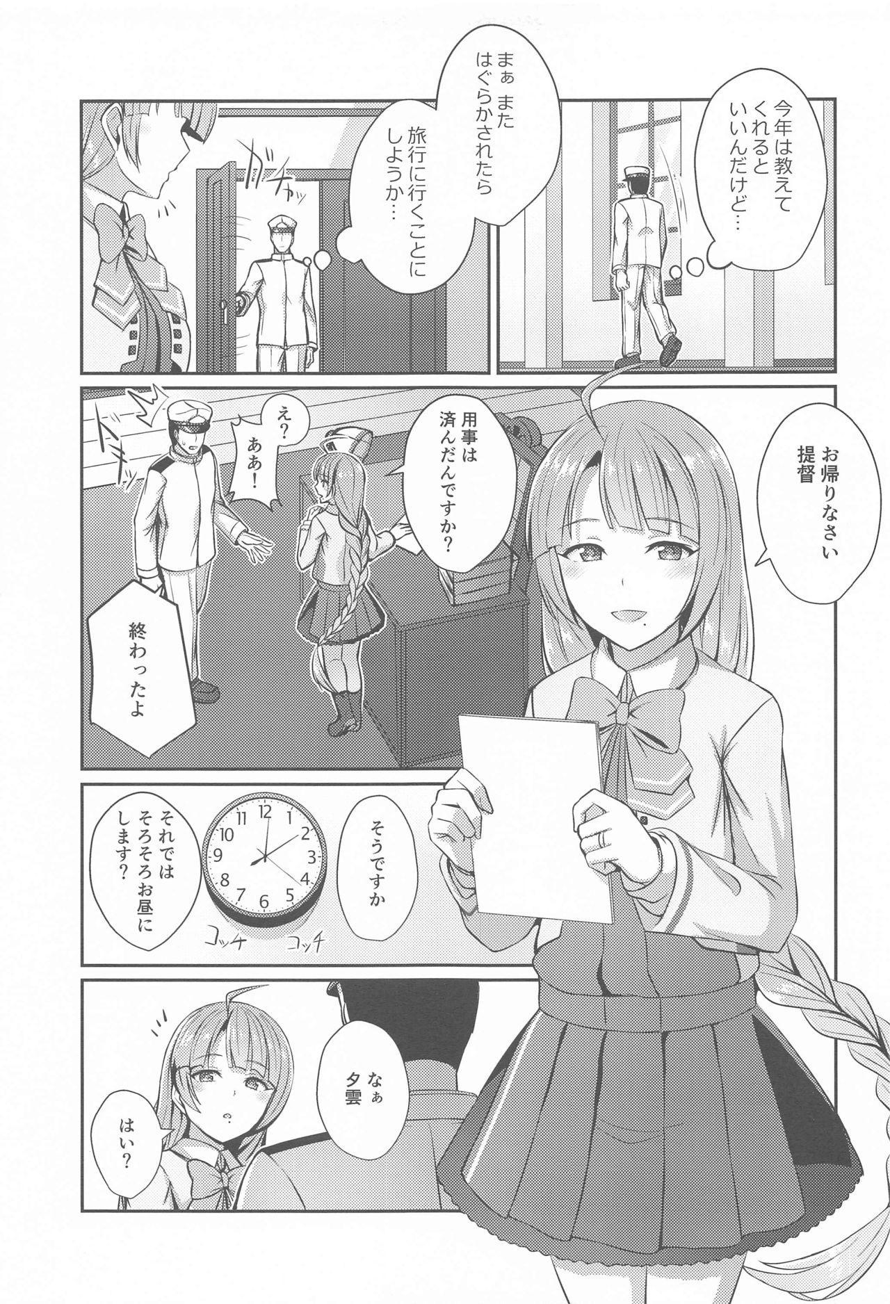 Yuugumo no Hoshii Mono 3