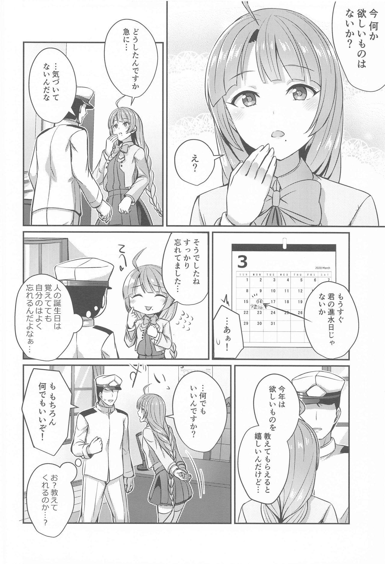 Yuugumo no Hoshii Mono 4