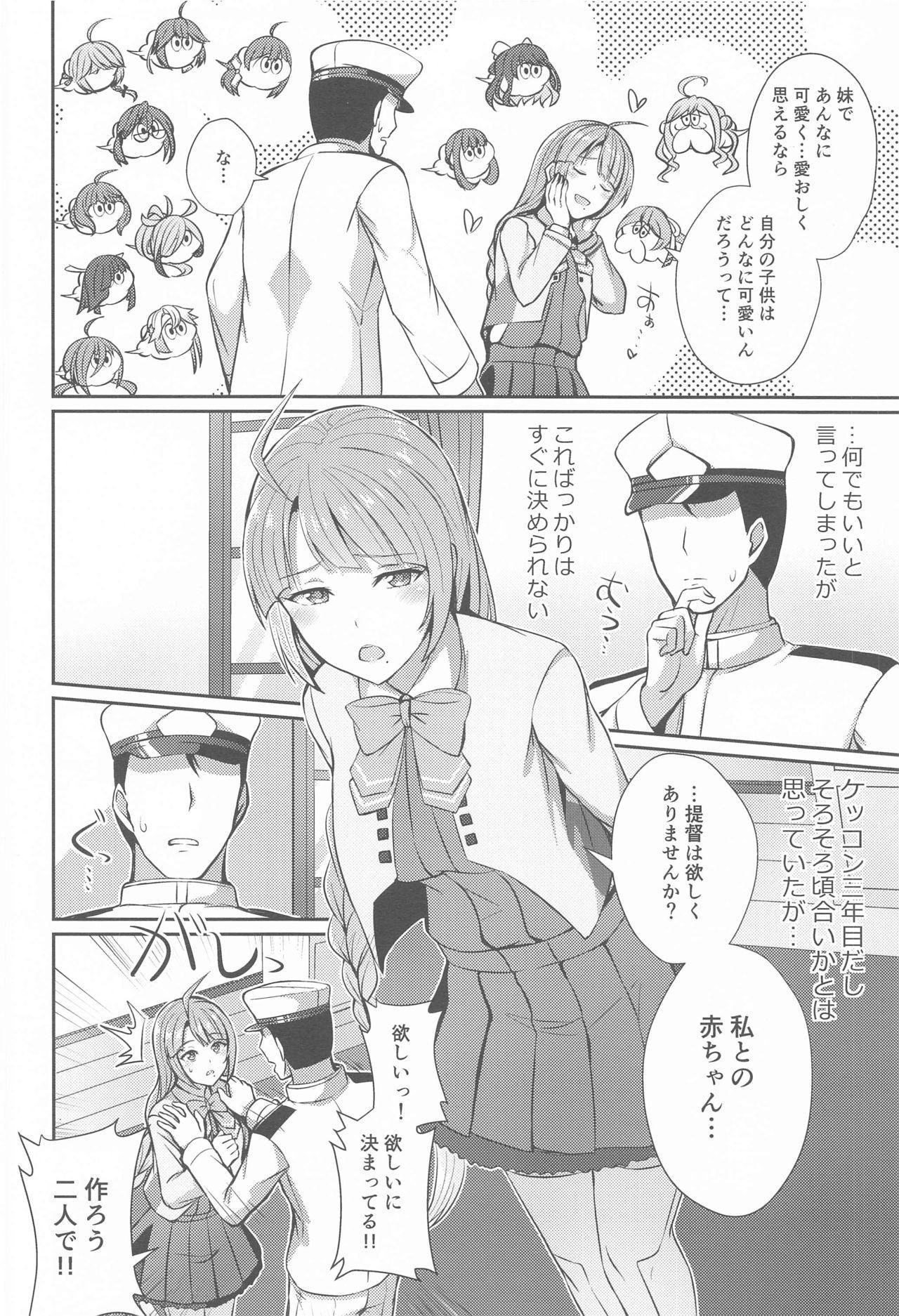 Yuugumo no Hoshii Mono 6
