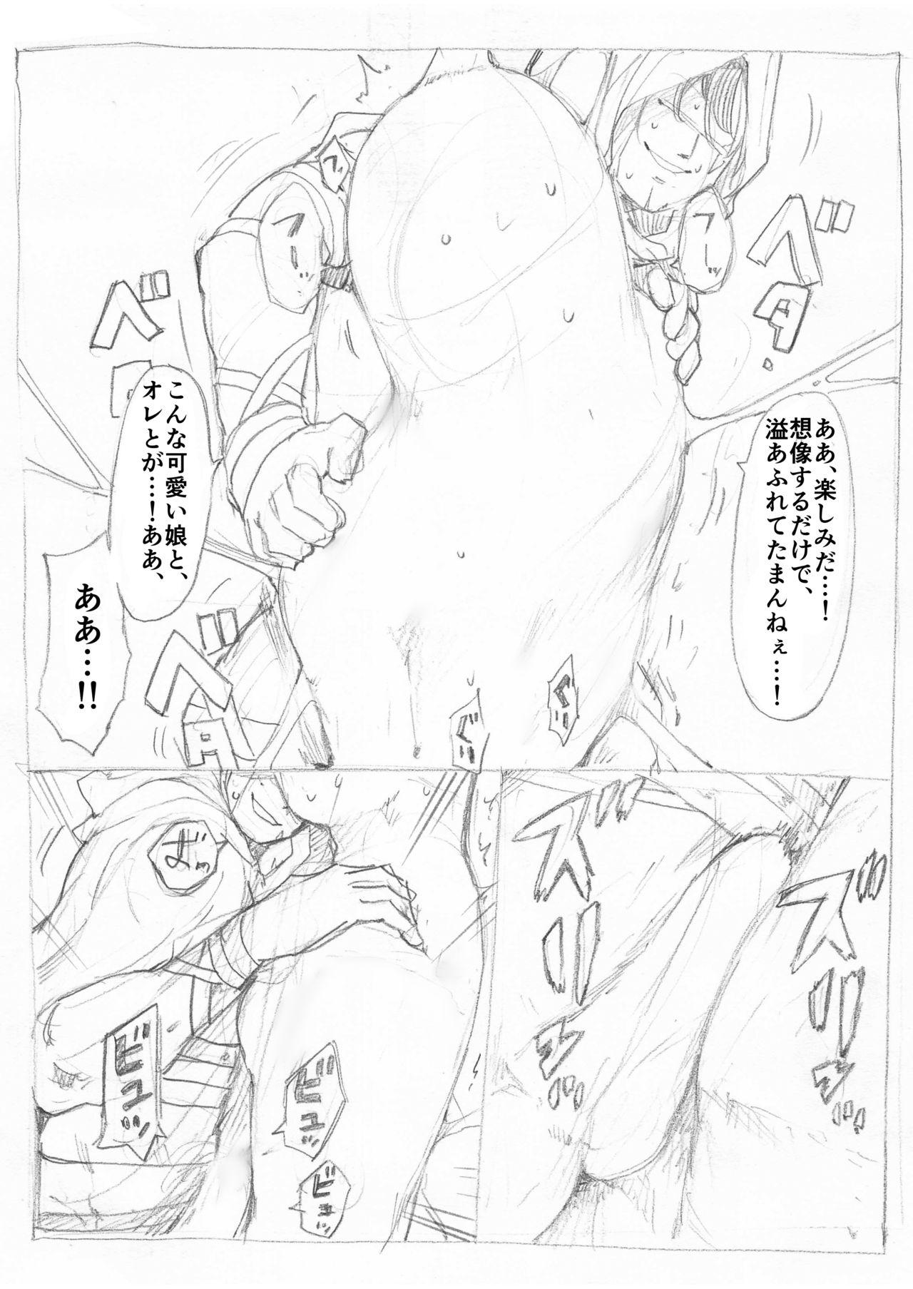 蜘蛛糸拘束漫画 7