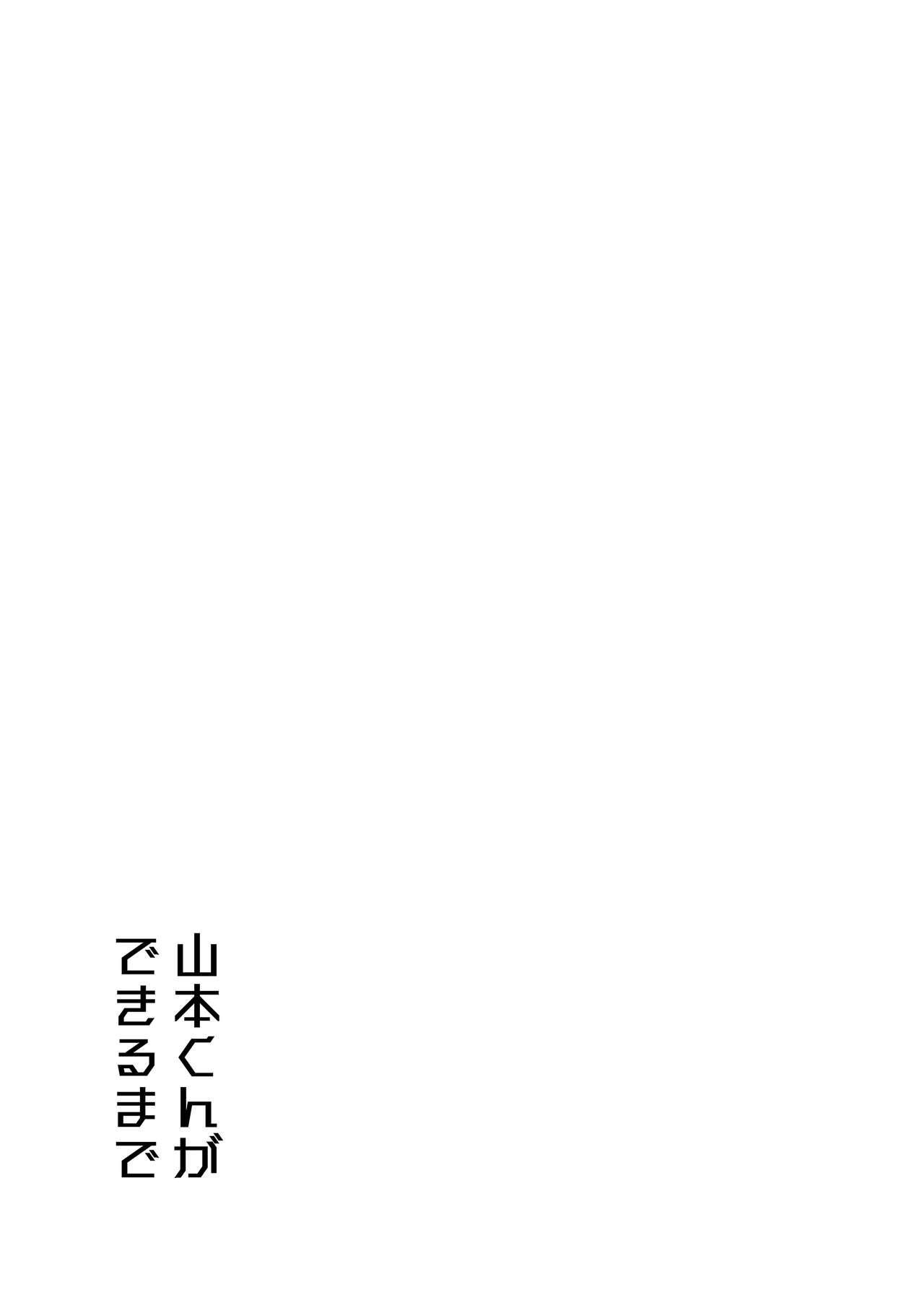 Yamamoto-kun ga Dekiru Made 31