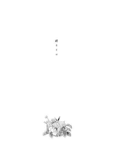 Okuru Iro 5