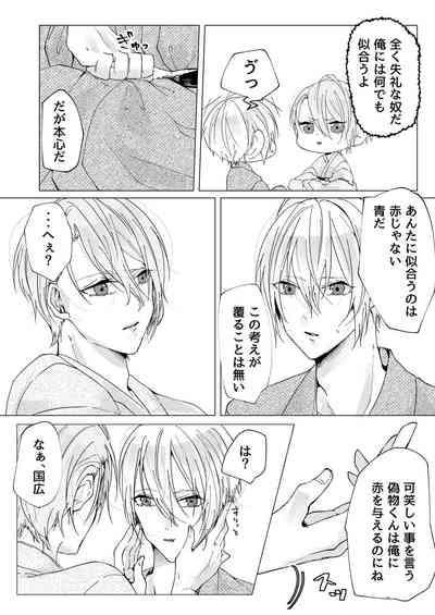 Okuru Iro 7