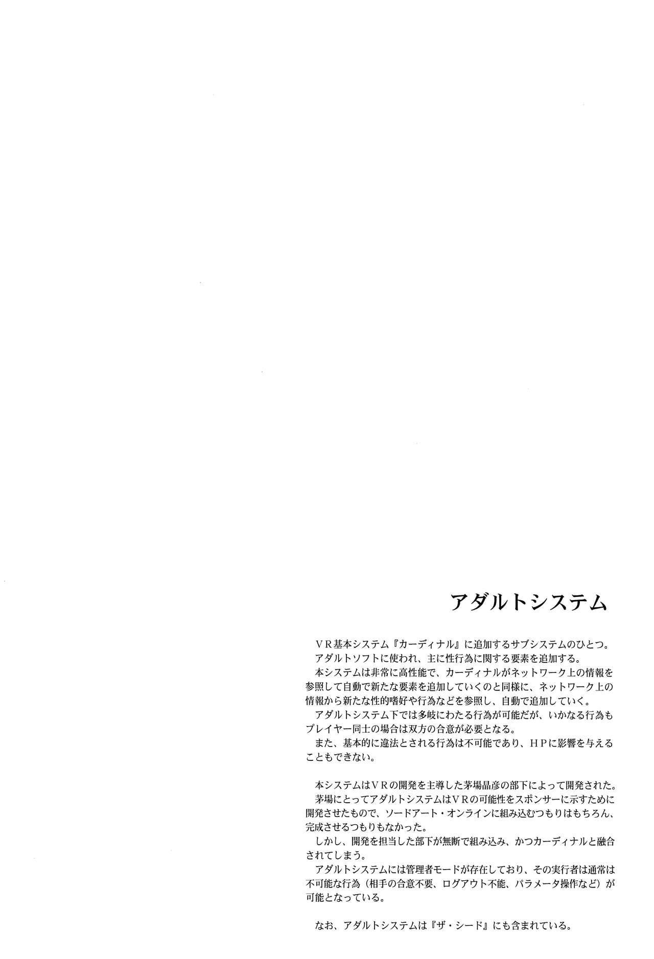 Ochiru 2