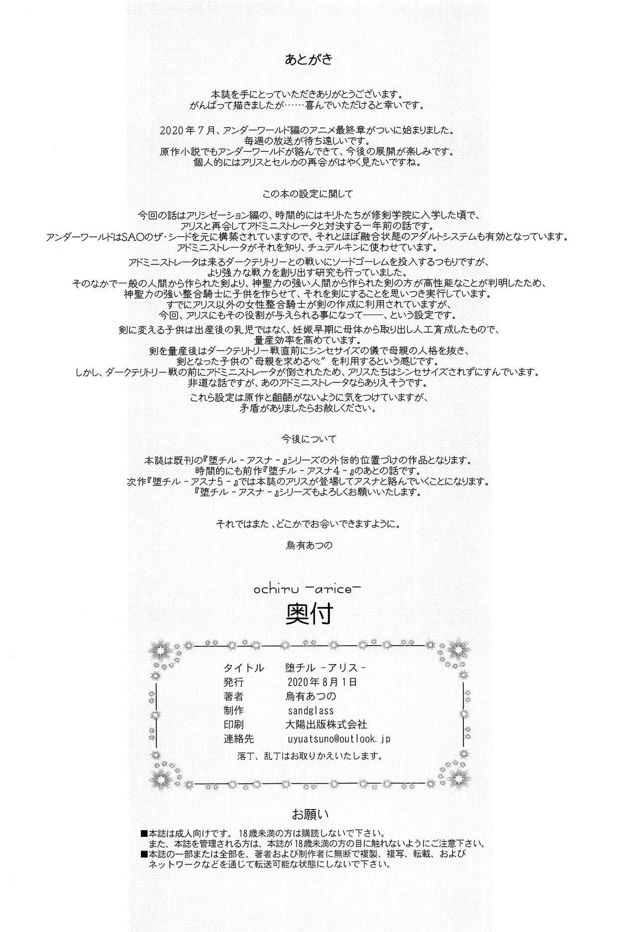 Ochiru 44