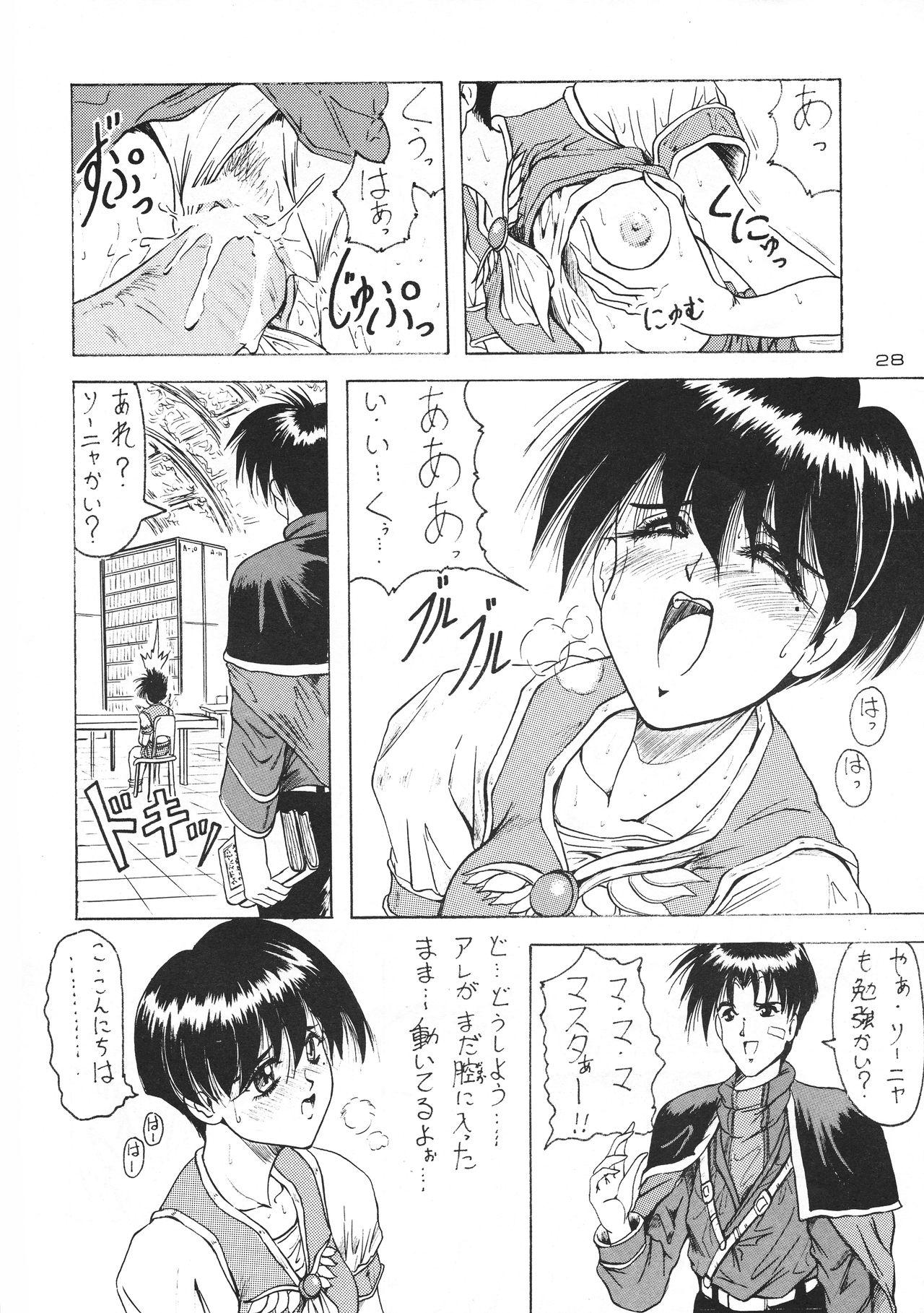 (C51) [J's Style (Jamming)] D2 (DOUBT TO DOUBT) Jamming Kojinshi 4 -Ditsuu- (Various) 27