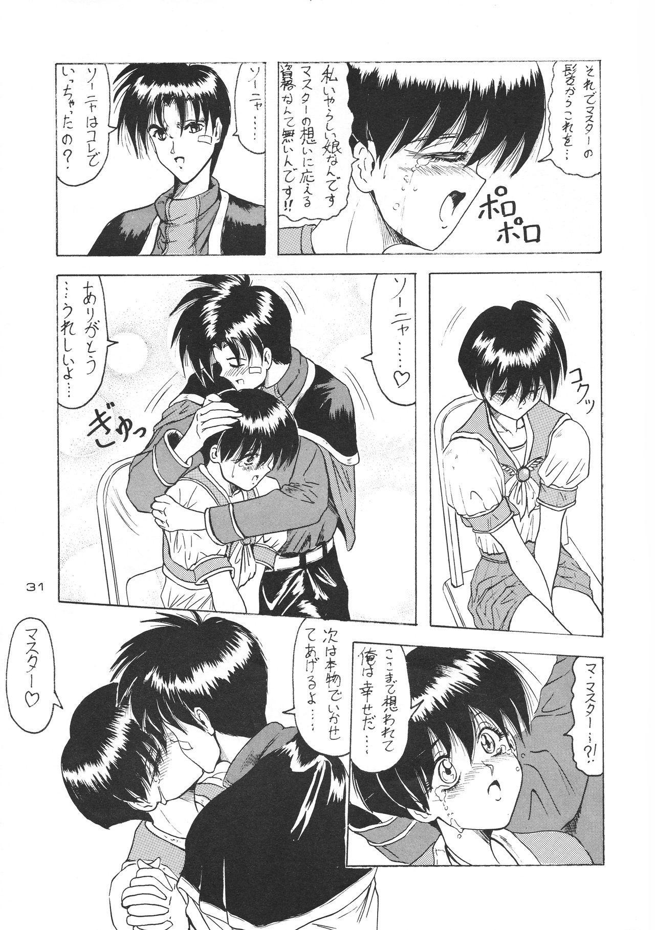 (C51) [J's Style (Jamming)] D2 (DOUBT TO DOUBT) Jamming Kojinshi 4 -Ditsuu- (Various) 30