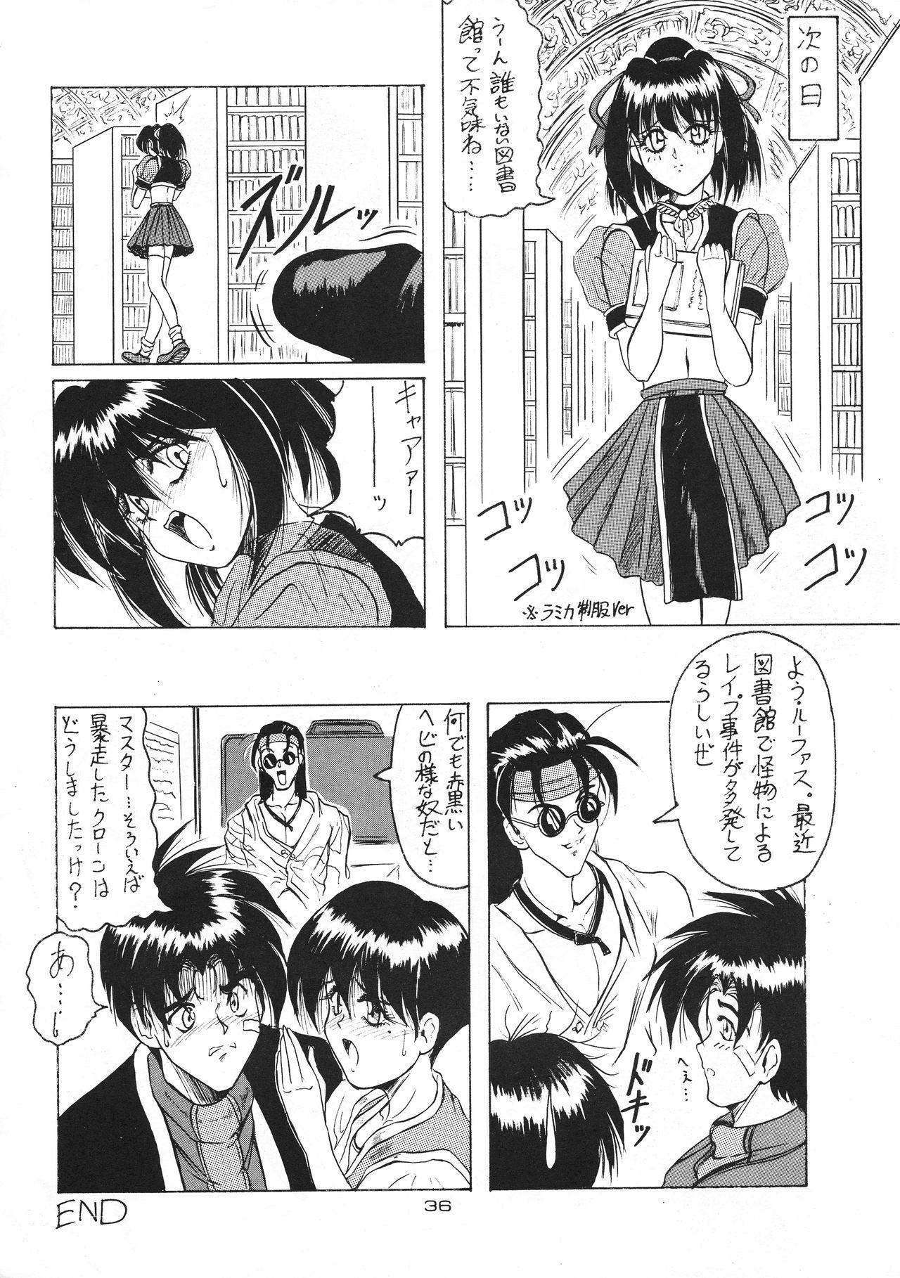 (C51) [J's Style (Jamming)] D2 (DOUBT TO DOUBT) Jamming Kojinshi 4 -Ditsuu- (Various) 35