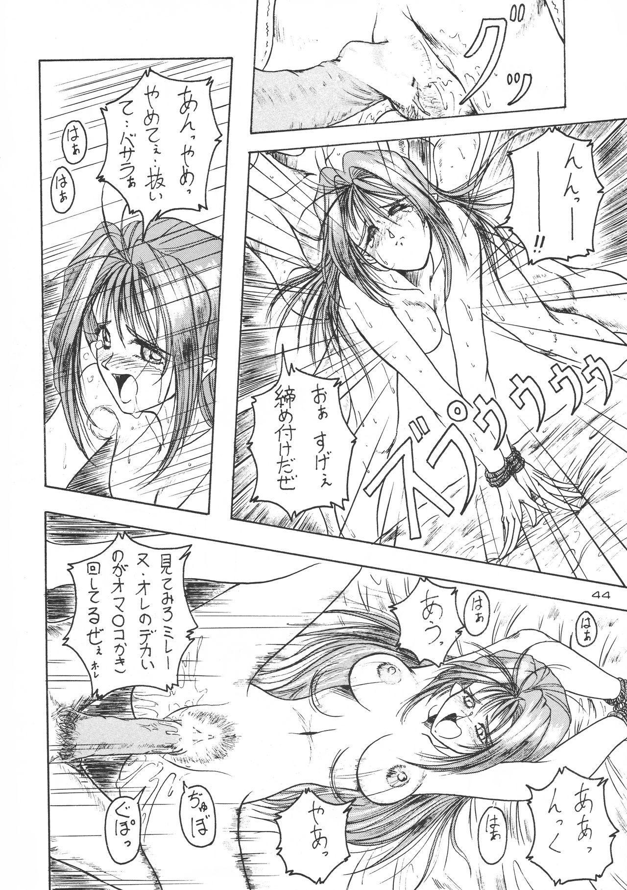 (C51) [J's Style (Jamming)] D2 (DOUBT TO DOUBT) Jamming Kojinshi 4 -Ditsuu- (Various) 43