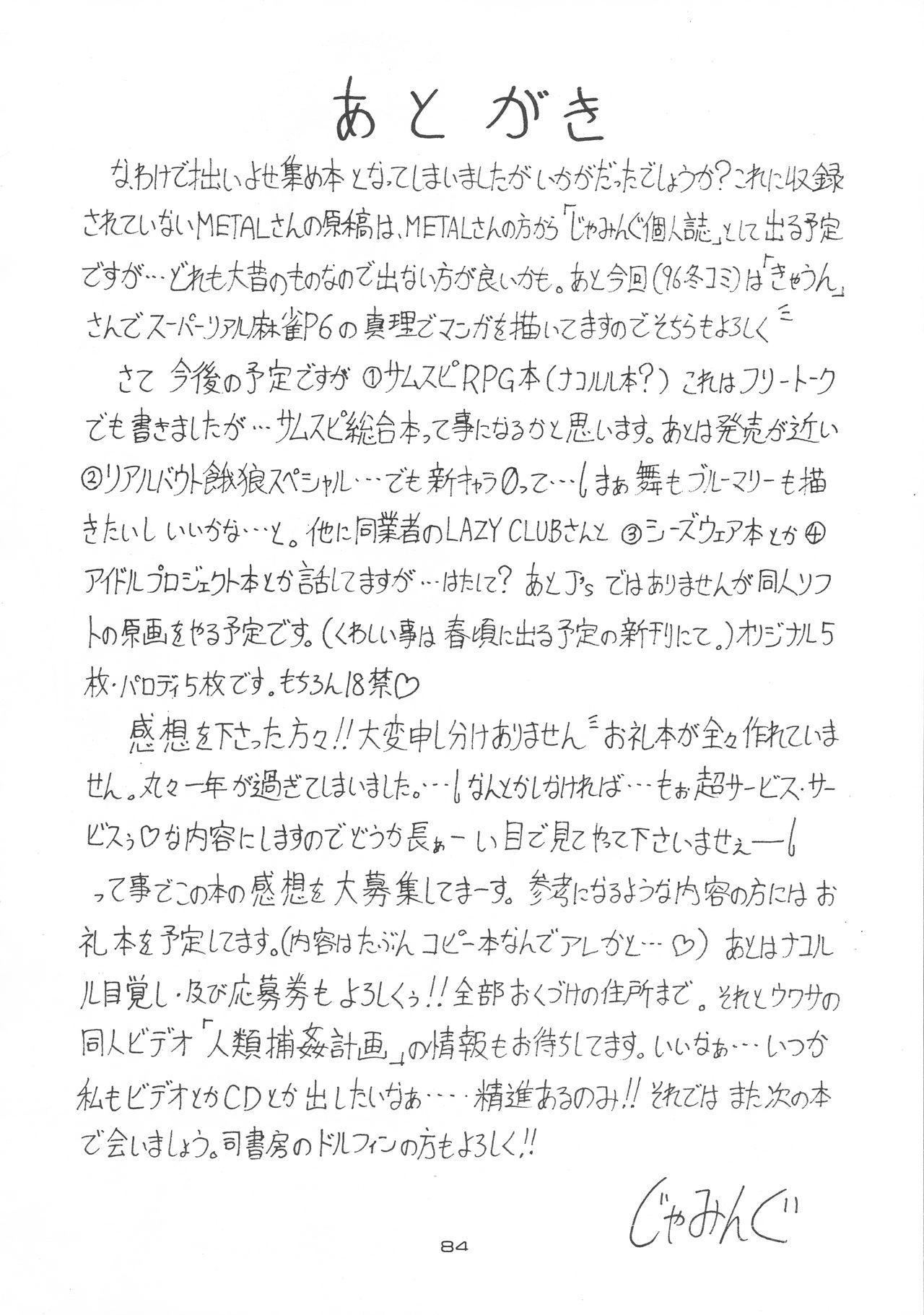 (C51) [J's Style (Jamming)] D2 (DOUBT TO DOUBT) Jamming Kojinshi 4 -Ditsuu- (Various) 83