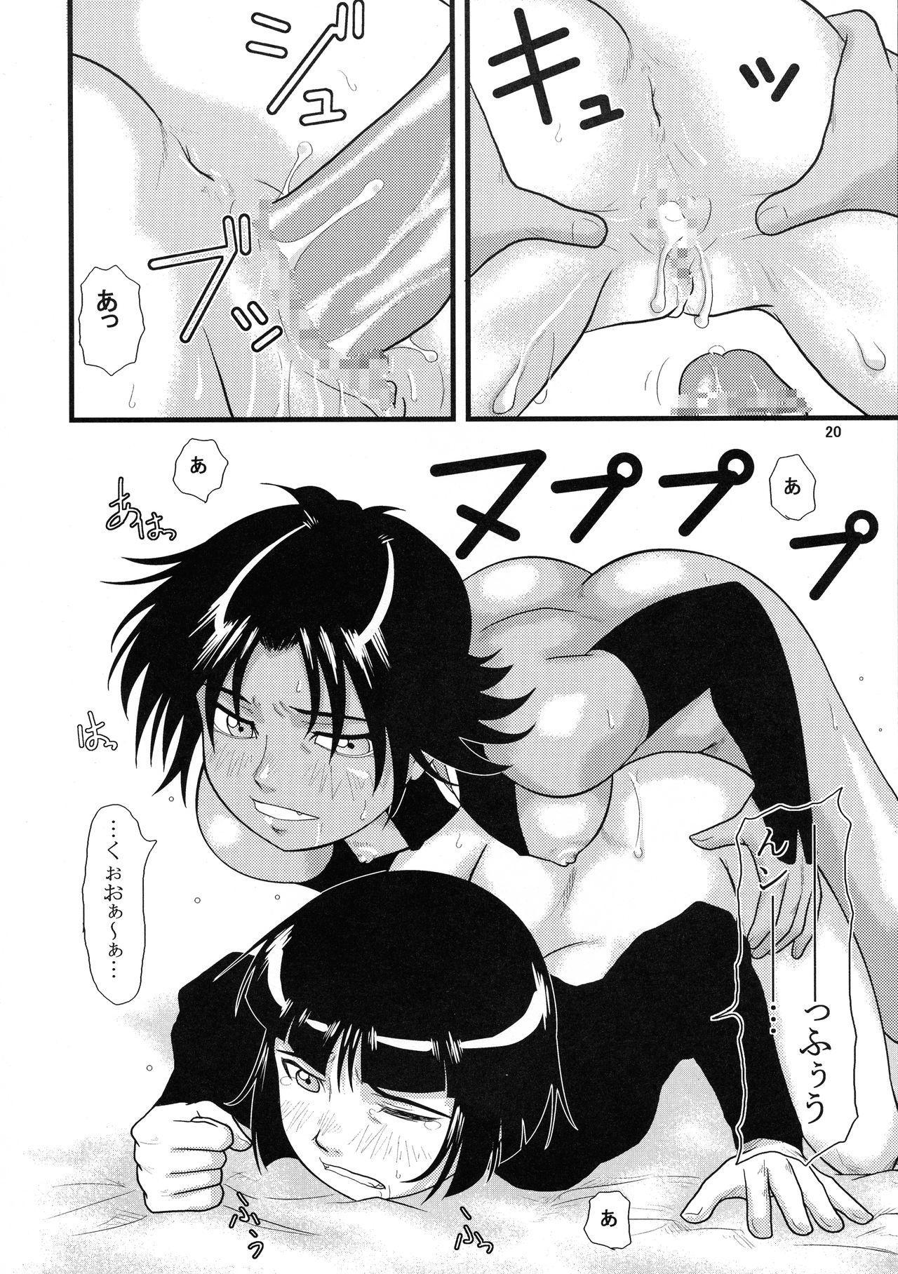 Yoruichi Nyan to Soi Fon no Hon 19