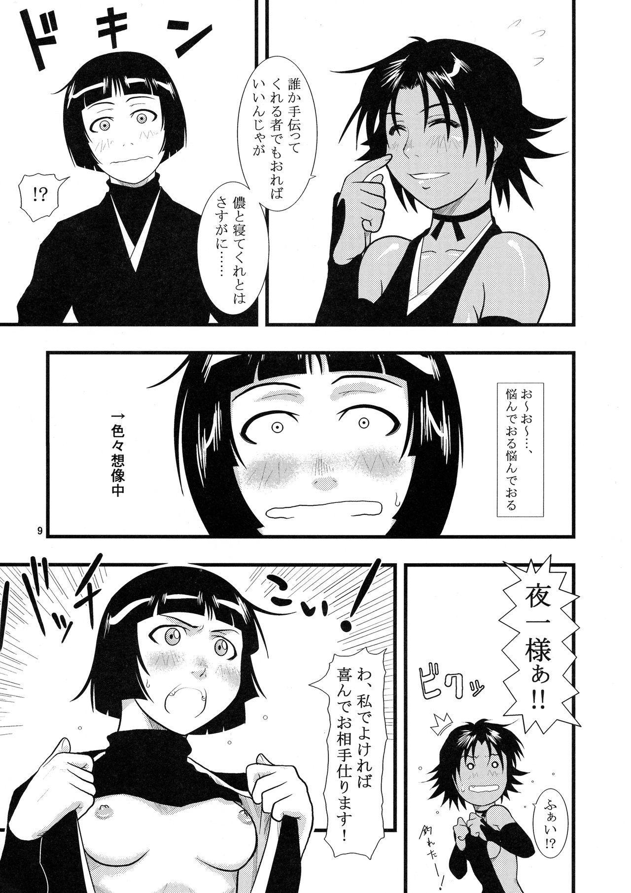 Yoruichi Nyan to Soi Fon no Hon 8