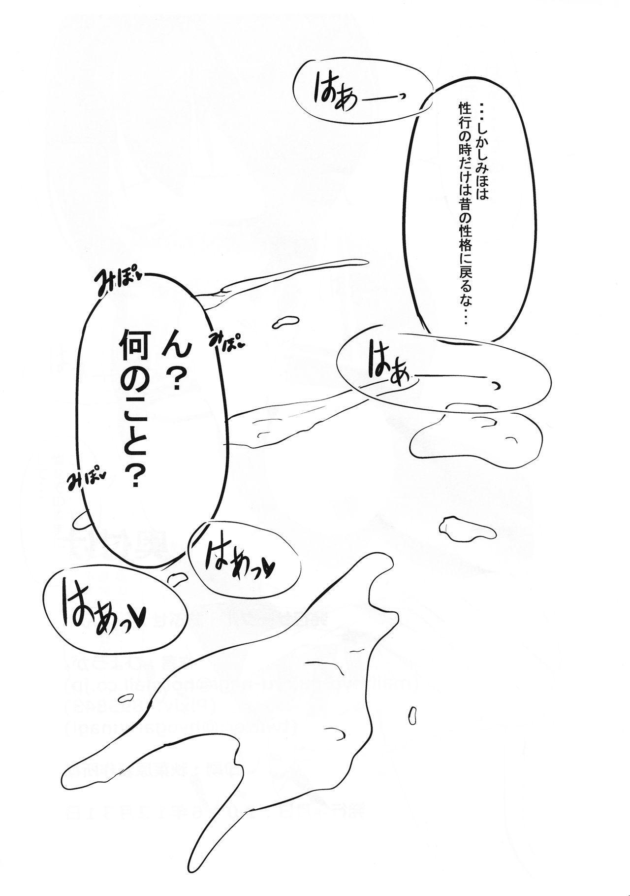 Miho Maho Shinkan ga Maniawanakatta Hon 12