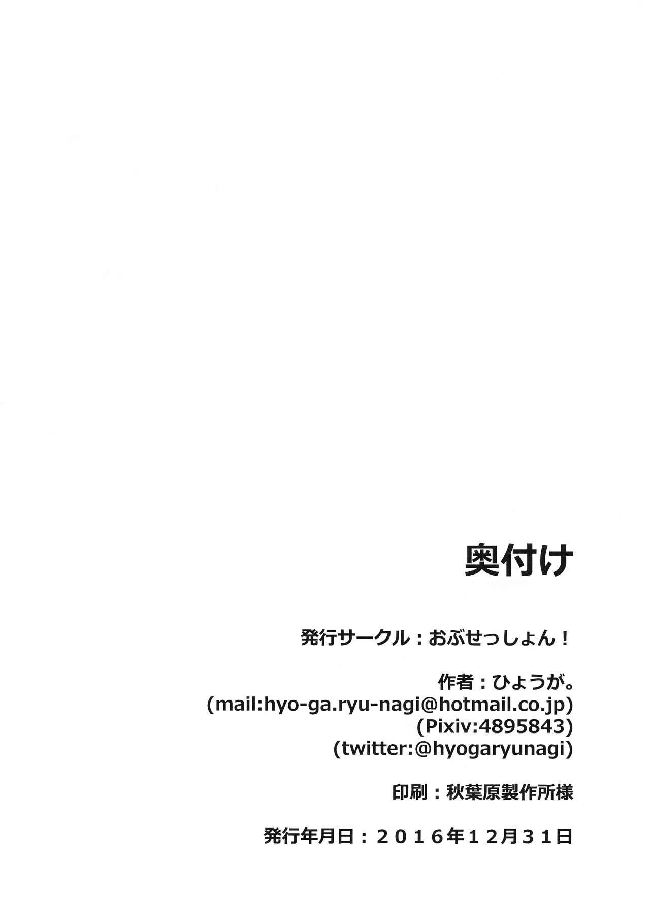 Miho Maho Shinkan ga Maniawanakatta Hon 13