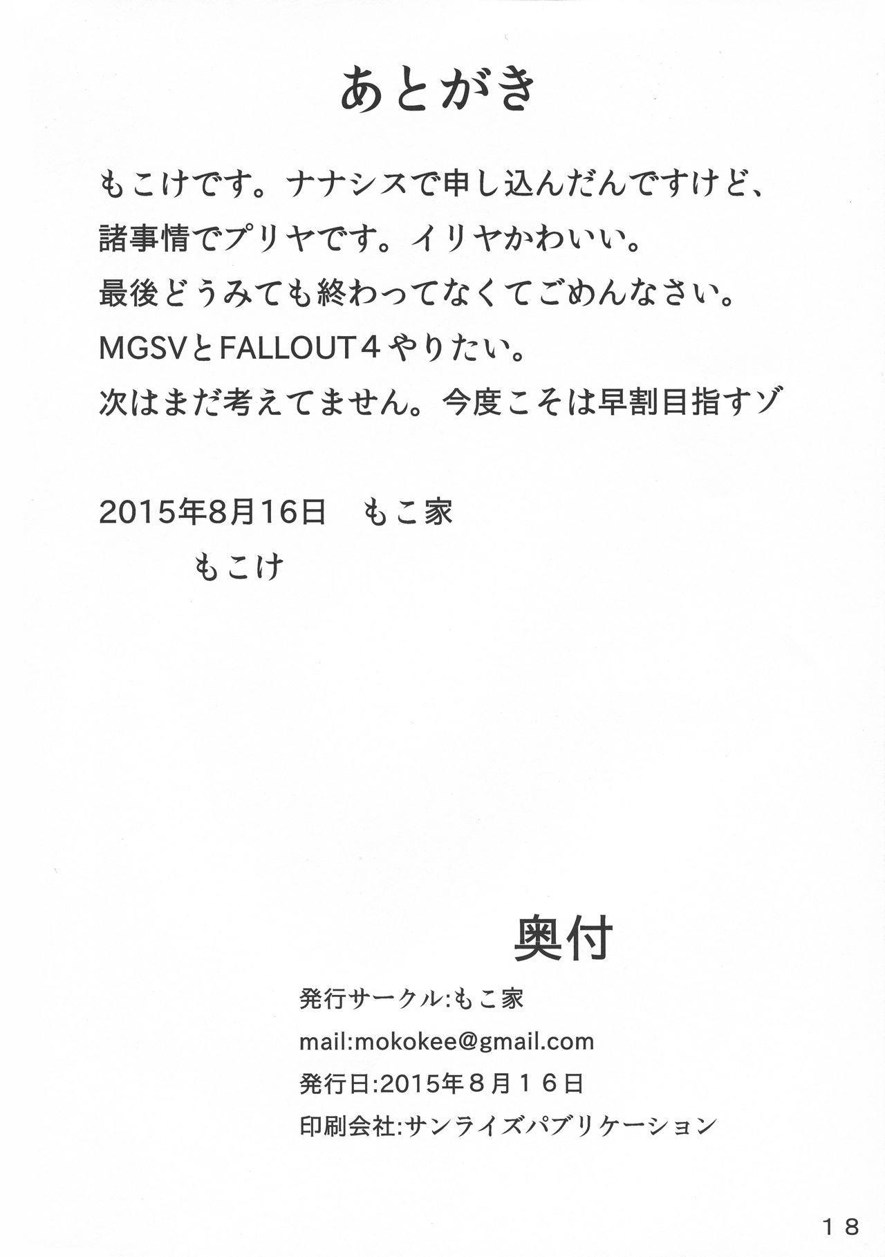 IriKuro Etchi Book 17