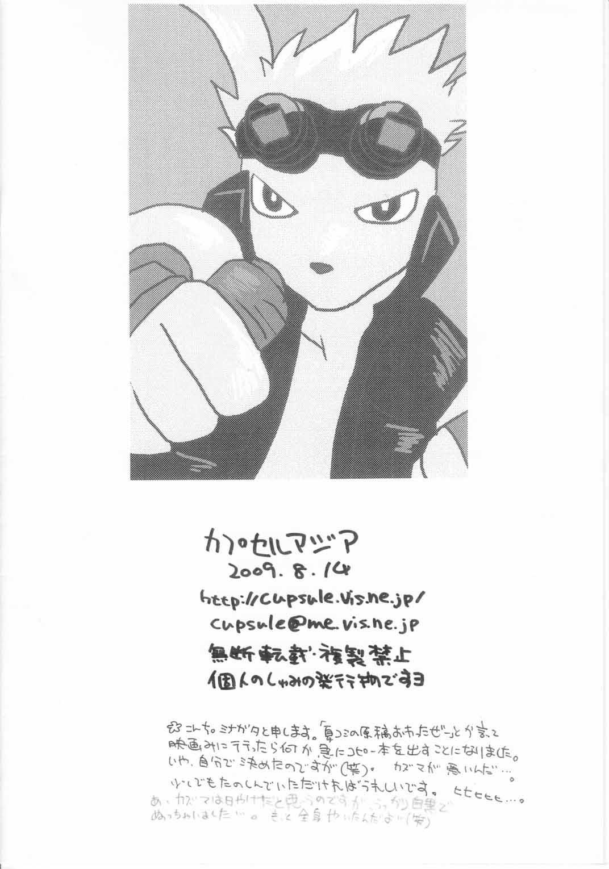 (C76) [Cupsule Asia (Minagata)] Sabishigari no Usagi-chan ni Kara-kara ni Naru Made Amaerarete Mitai Hon (Summer Wars) [English] [Kazuma] 9