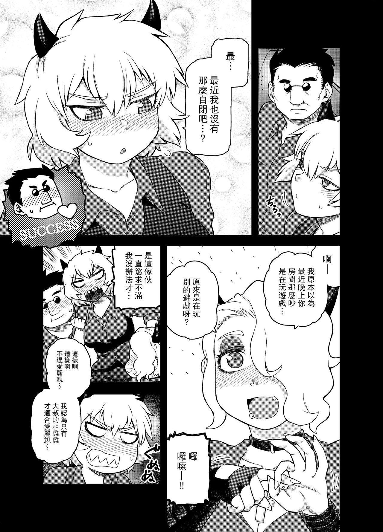 Akuma no Cocktail 3