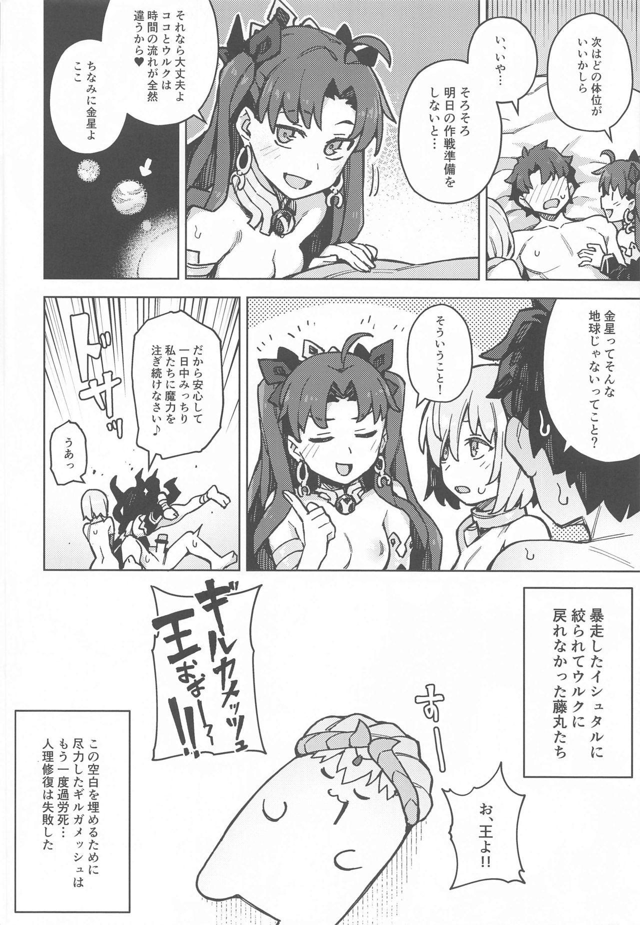 Da Megami Chuuihou 22