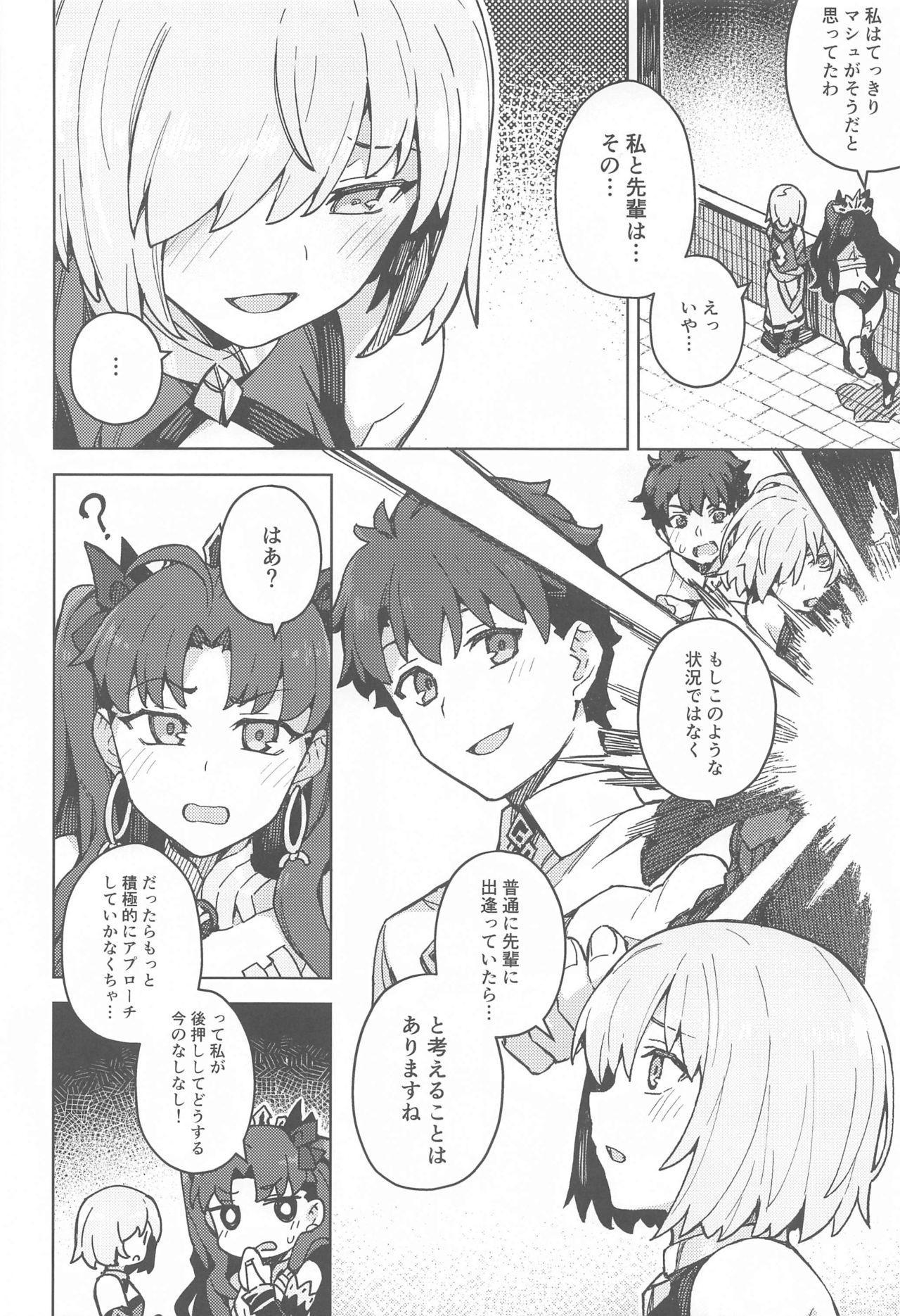 Da Megami Chuuihou 2