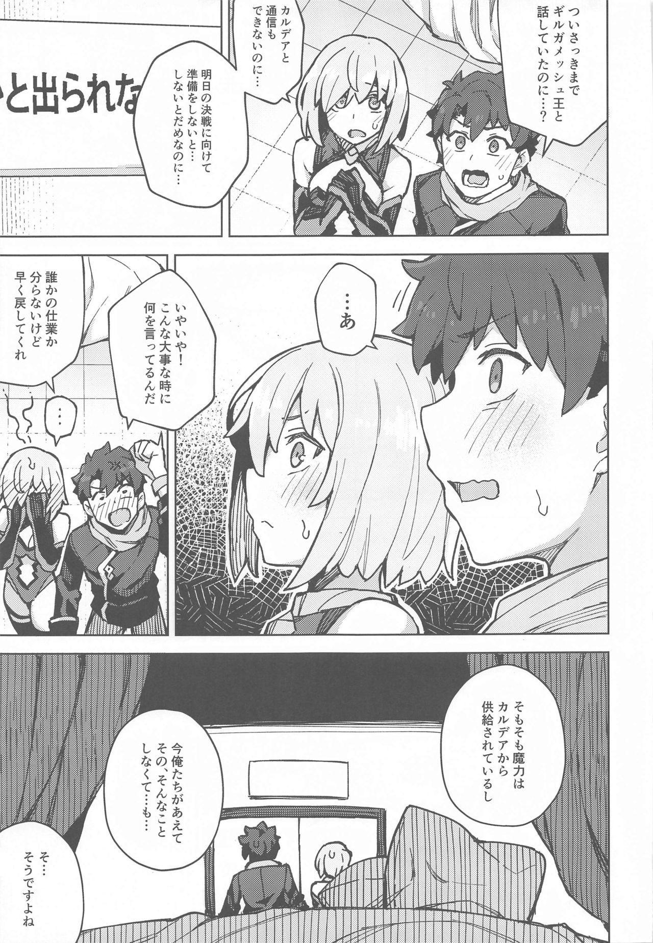 Da Megami Chuuihou 5