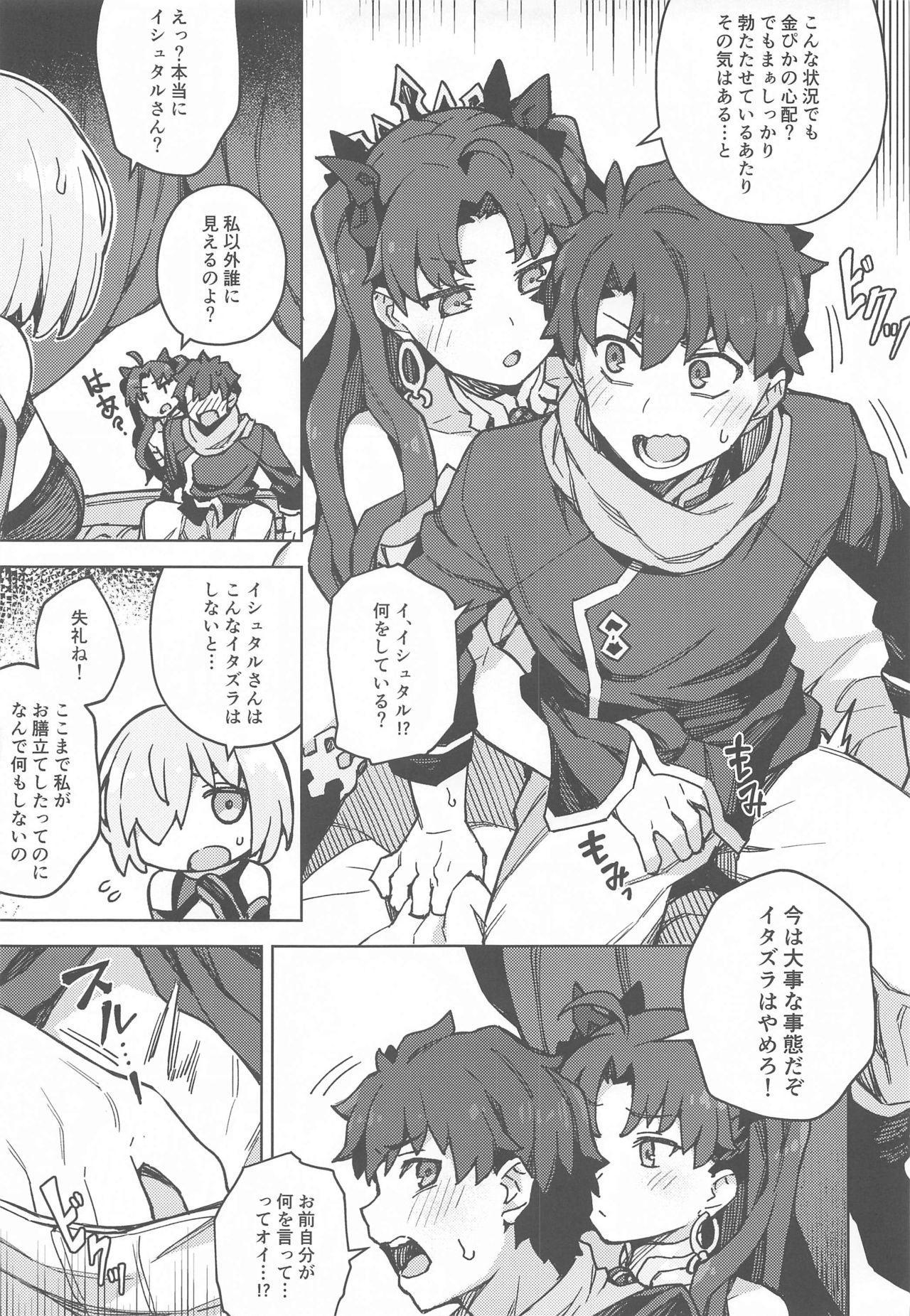 Da Megami Chuuihou 7